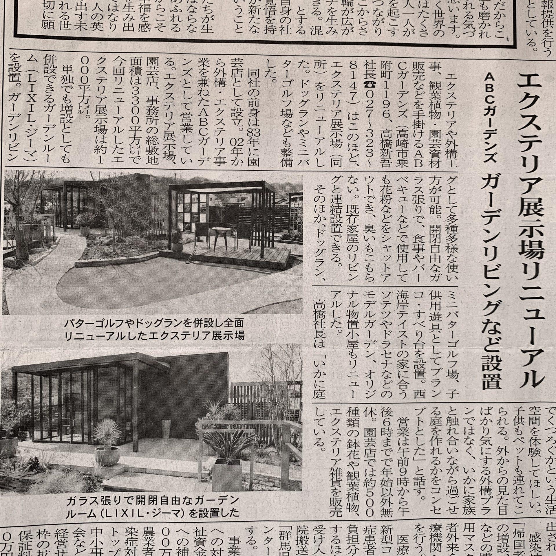 ぐんま経済新聞の一部