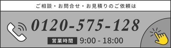 0120-575-128