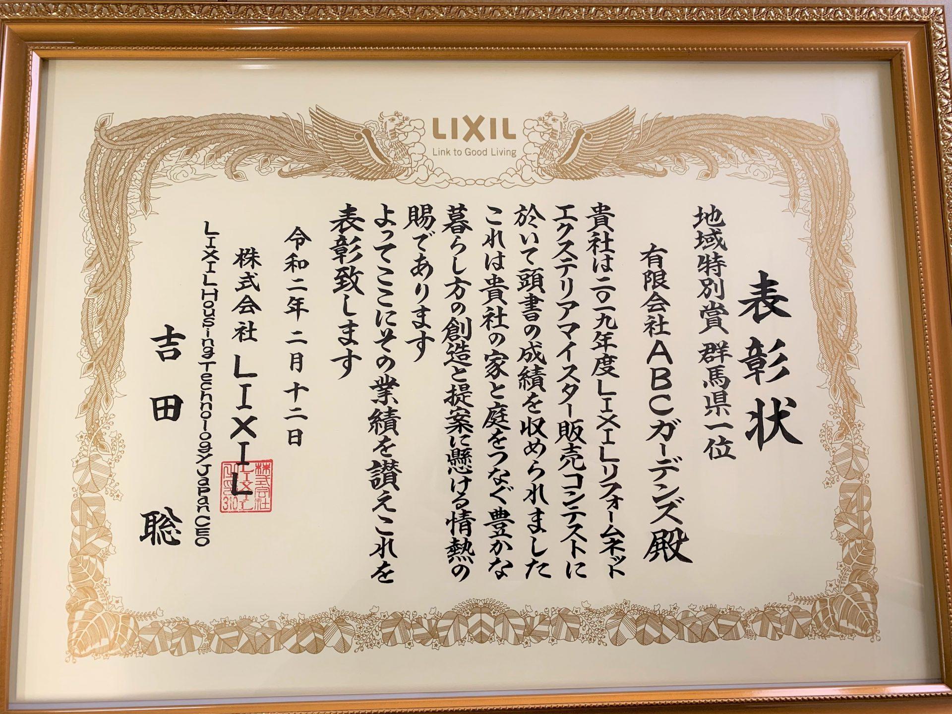 LIXIL販売コンテスト群馬県1位
