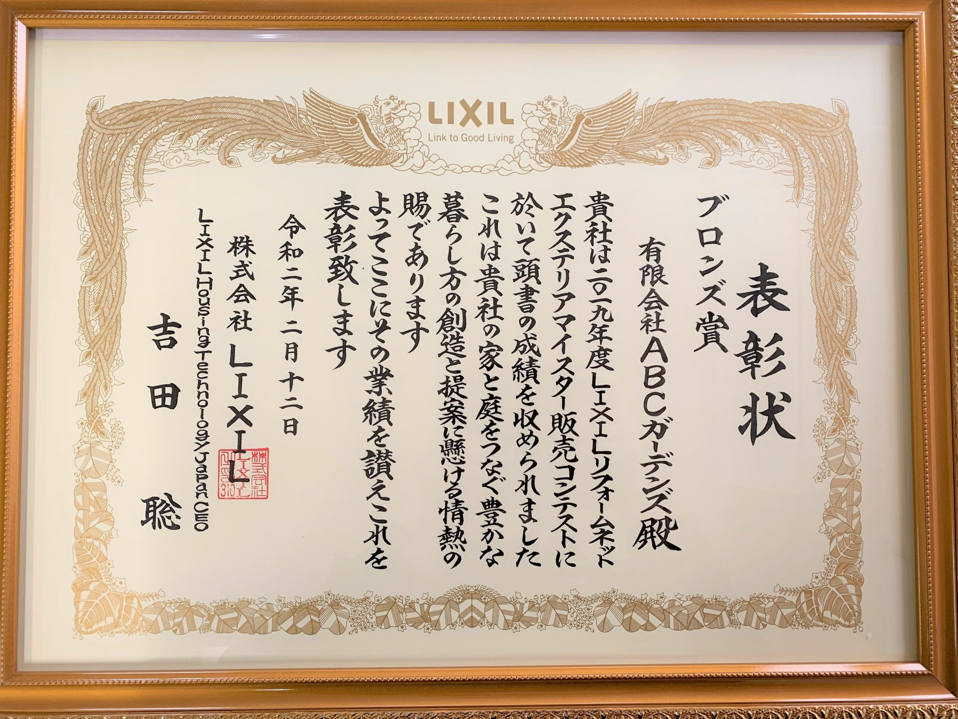 LIXIL販売コンテストブロンズ賞